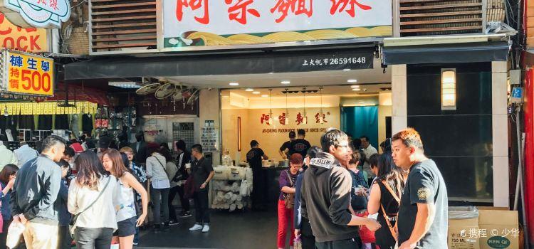 Azong Mianxian3