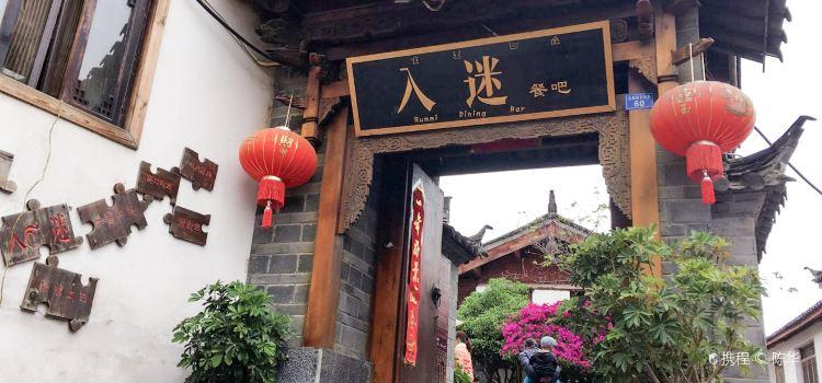 入迷餐吧·納西庭院雲南菜3