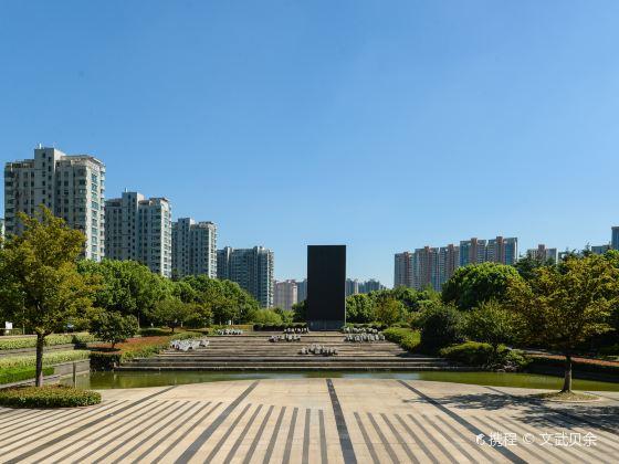 Wujin Xintiandi Park (East Gate)