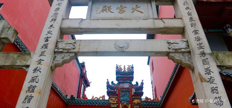 Huo Gong Dian ( Po Zi Street Main Branch)1