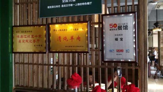 福寶漠北羊肉(臨江大道店)