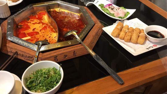 蜀九香火鍋(武昌店)
