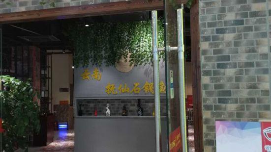 雲南撫仙石鍋魚(文峰城市廣場店)