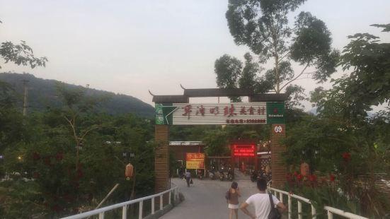 開漳明珠美食村