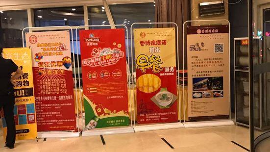 香博疙瘩湯特色餐廳(鳳凰城店)