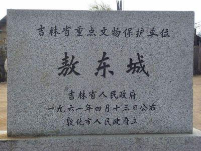 Aodongcheng Relic Site