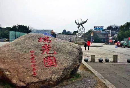 Ruiguangyuan