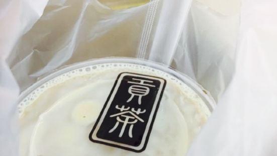 阿里山貢茶(中央商城店)