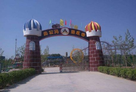 Zhougong River Amusement Park