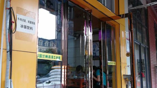 中國蘭州清湯牛肉麵