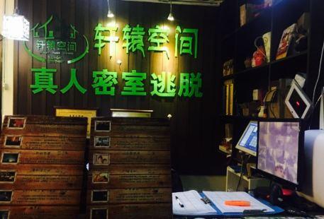 Xuanyuankongjian Escape Room (xi'anlu)