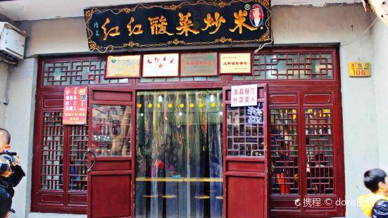Hong Hong Suan Cai Chao Mi Fan