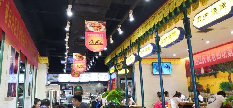 老四坊燒烤臊子面(海棠天街店)3
