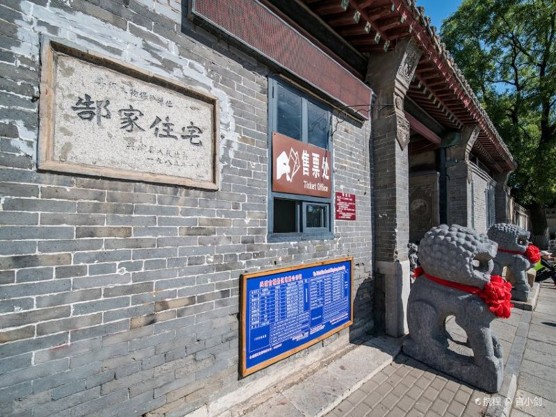 Gaojia Residence