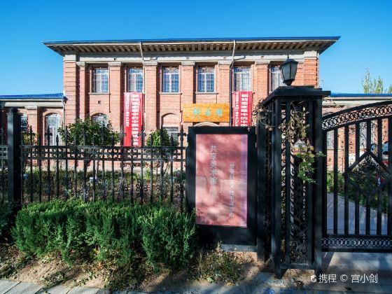 遼河美術館