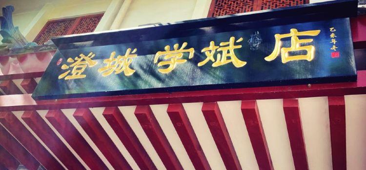 澄城水盆羊肉(學斌店)2