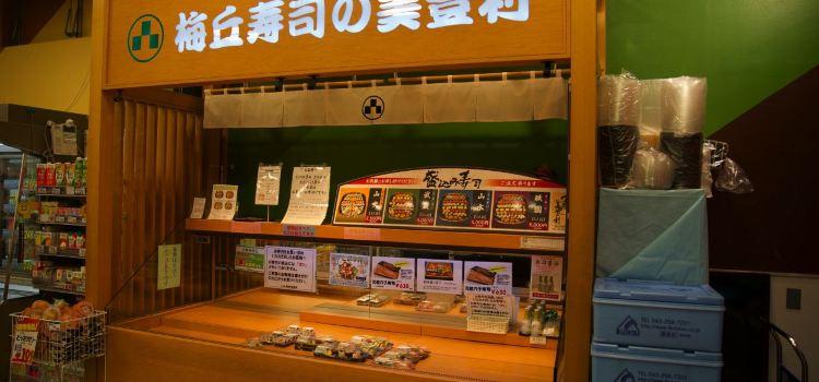 Sushi no Midori1
