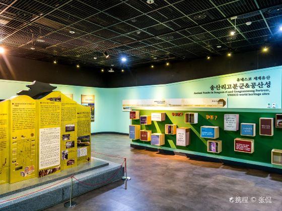 國立公州博物館