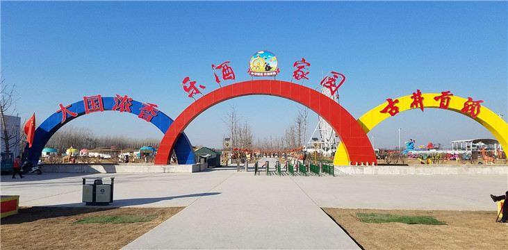 Gujingle Wine Family Theme Park