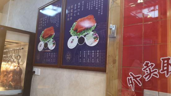 劉福記北京烤鴨(西洪店)