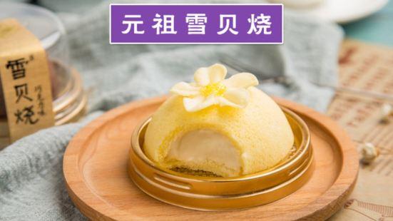 元祖食品(紅穀灘店)