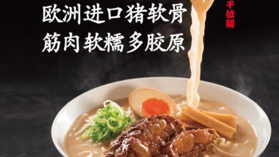 味千拉麵(淮安玖瓏匯店)