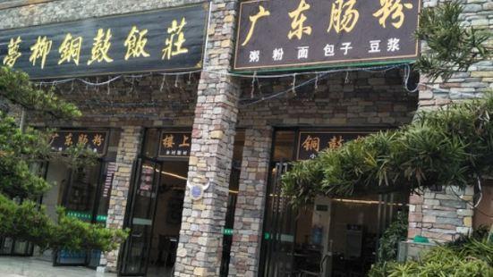 夢柳銅鼓飯莊