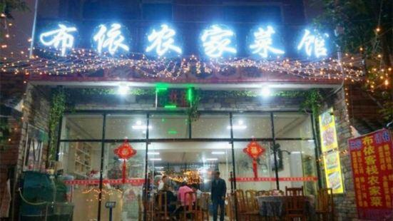 布依農家菜館