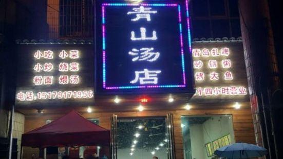 青山湯店(青山南路店)