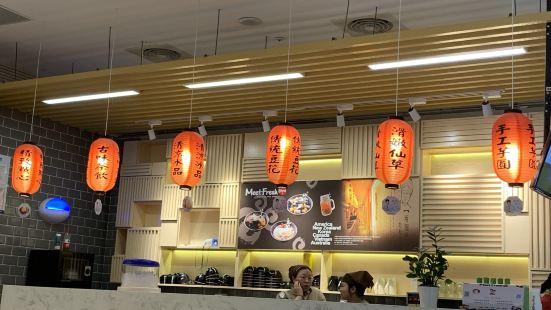 鮮芋仙(大融城店)