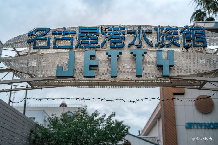 名古屋港水族館1