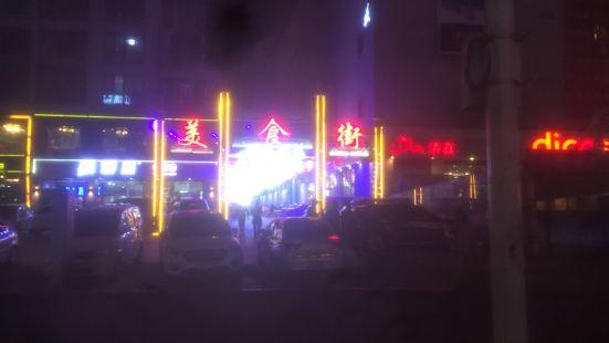 劉南宅清真美食街