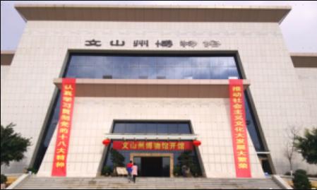 Wen Shan Zhuangzu Miaozu Zizhizhou Museum