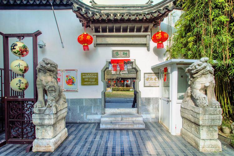 Nanjing Folk Customs Museum