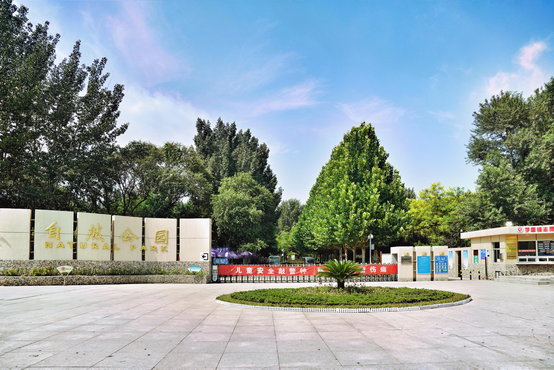 Langfang Nature Park