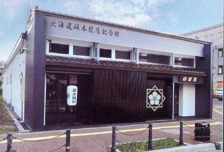 北海道阪本龍馬紀念館