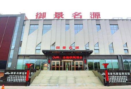 Yujing Hot Spring Leisure Plaza