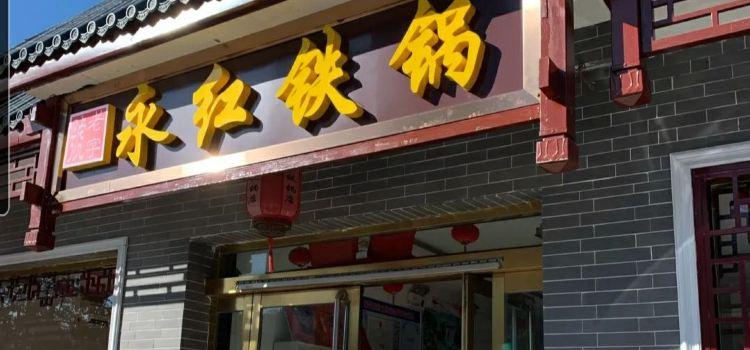 永紅鐵鍋店(地方特色鐵鍋燉菜)2