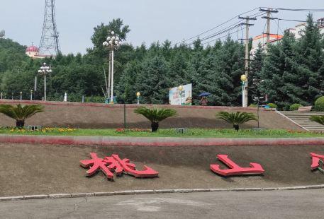 Taoshan Park