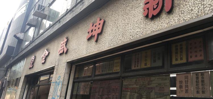 新坤盛食堂3