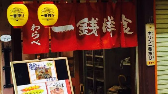 Issenyoshokuwarabe