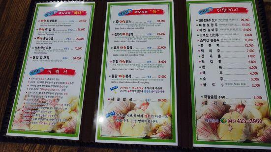 장다리식당
