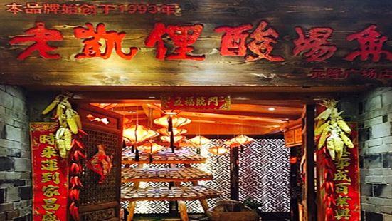 老凱俚酸湯魚(星力銀海元隆廣場店)