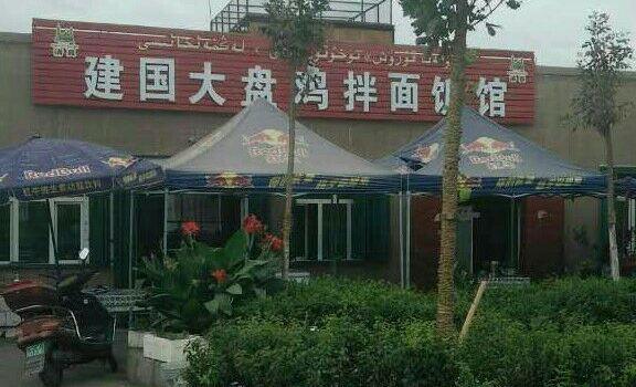 建國大盤雞飯店