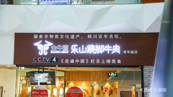 Quan Niu Dao Le Shan Qiao Jiao Beef