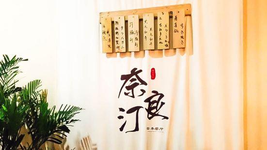 Nara Ting Japanese Restaurant ( Jia Guan )