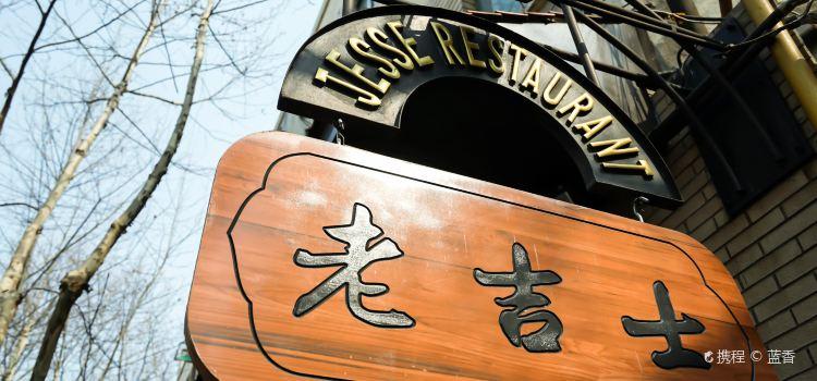 老吉士酒家(天平路店)1