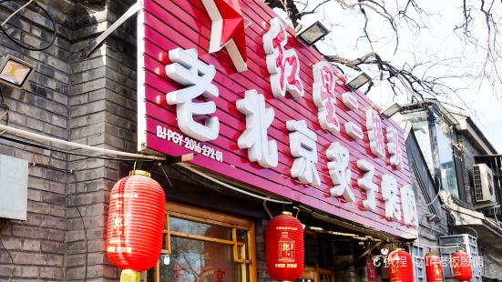 Beijing Zhi Zi Barbeque