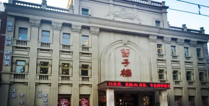 蟹子樓(振工街店)2