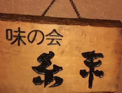 Itomatsu